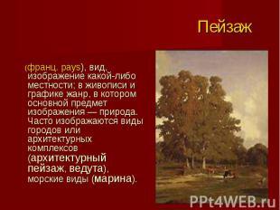 (франц. pays), вид, изображение какой-либо местности; в живописи и графике жанр,