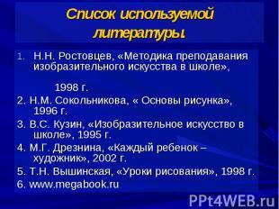 Н.Н. Ростовцев, «Методика преподавания изобразительного искусства в школе», 1998