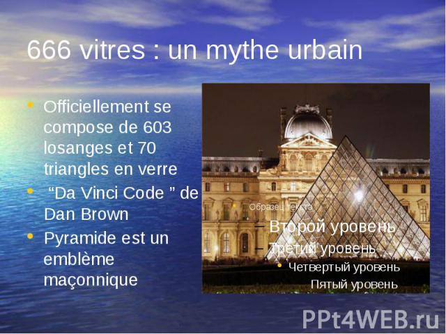 """666 vitres : un mythe urbain Officiellement se compose de 603 losanges et 70 triangles en verre """"Da Vinci Code """" de Dan Brown Pyramide est un emblème maçonnique"""