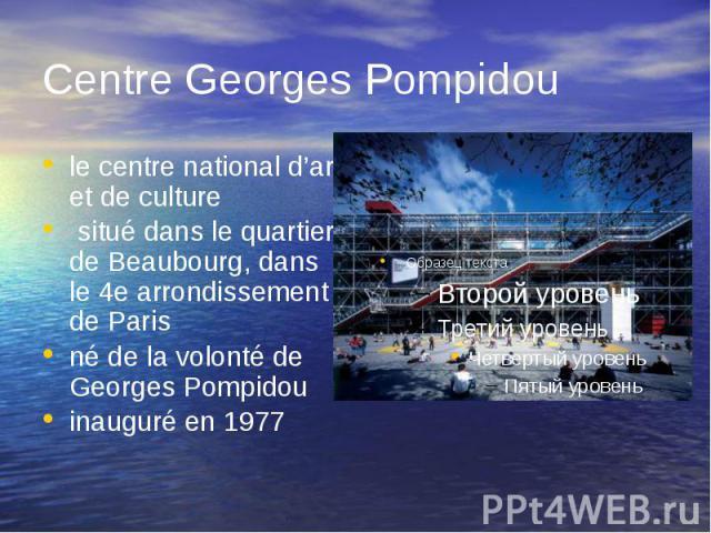 Centre Georges Pompidou le centre national d'art et de culture situé dans le quartier de Beaubourg, dans le 4e arrondissement de Paris né de la volonté de Georges Pompidou inauguré en 1977
