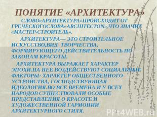 ПОНЯТИЕ «АРХИТЕКТУРА» СЛОВО«АРХИТЕКТУРА»ПРОИСХОДИТ ОТ ГРЕЧЕСКОГОСЛОВА«ARCHITECTO