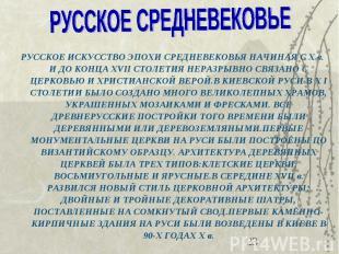РУССКОЕ ИСКУССТВО ЭПОХИ СРЕДНЕВЕКОВЬЯ НАЧИНАЯ С X в. И ДО КОНЦА XVІІ СТОЛЕТИЯ НЕ