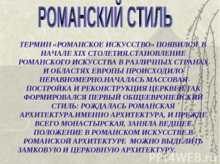 ТЕРМИН «РОМАНСКОЕ ИСКУССТВО» ПОЯВИЛСЯ В НАЧАЛЕ XIX СТОЛЕТИЯ.СТАНОВЛЕНИЕ РОМАНСКО