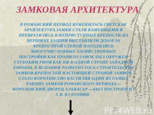 ЗАМКОВАЯ АРХИТЕКТУРА В РОМАНСКИЙ ПЕРИОД ИЗМЕНИЛАСЬ СВЕТСКАЯ АРХИТЕКТУРА.ЗАМКИ СТ