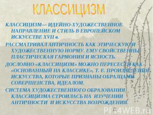 КЛАССИЦИЗМ— ИДЕЙНО-ХУДОЖЕСТВЕННОЕ НАПРАВЛЕНИЕ И СТИЛЬ В ЕВРОПЕЙСКОМ ИСКУССТВЕ XV