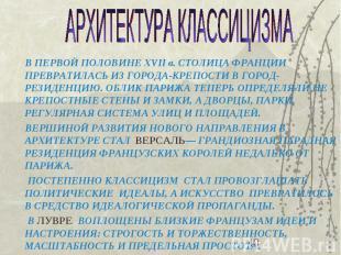 В ПЕРВОЙ ПОЛОВИНЕ XVII в. СТОЛИЦА ФРАНЦИИ ПРЕВРАТИЛАСЬ ИЗ ГОРОДА-КРЕПОСТИ В ГОРО