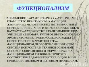 ФУНКЦИОНАЛИЗМ НАПРАВЛЕНИЕ В АРХИТЕКТУРЕ XX в.,УТВЕРЖДАЮЩЕЕ ГЛАВЕНСТВО ПРАКТИЧЕСК