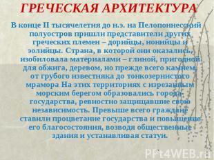 ГРЕЧЕСКАЯ АРХИТЕКТУРА В конце II тысячелетия до н.э. на Пелопоннесский полуостро