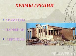 ХРАМЫ ГРЕЦИИ ХРАМ ГЕРЫ ПАРФЕНОН АКРОПОЛЬ