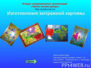 Автор презентации: Тикушев Георгий Юрьевич, ученик 7 «Г» класса МБОУ «Гимназия №