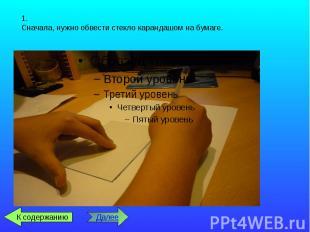 1. Сначала, нужно обвести стекло карандашом на бумаге.