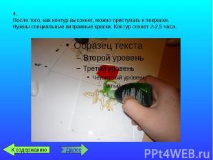4. После того, как контур высохнет, можно приступать к покраске. Нужны специальн
