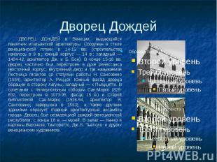Дворец Дождей ДВОРЕЦ ДОЖДЕЙ в Венеции, выдающийся памятник итальянской архитекту