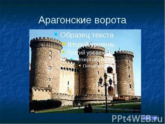 Арагонские ворота