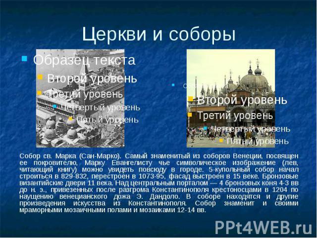 Церкви и соборы Собор св. Марка (Сан-Марко). Самый знаменитый из соборов Венеции, посвящен ее покровителю, Марку Евангелисту чье символическое изображение (лев, читающий книгу) можно увидеть повсюду в городе. 5-купольный собор начал строиться в 829-…