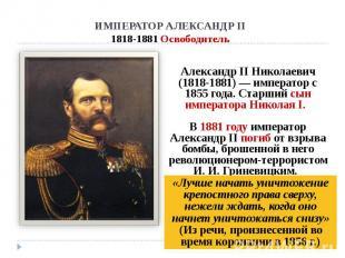 ИМПЕРАТОР АЛЕКСАНДРII 1818-1881 Освободитель