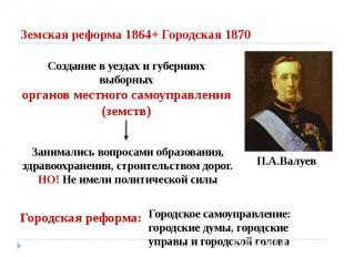 Земская реформа 1864+ Городская 1870