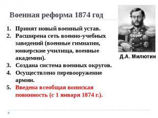 Военная реформа 1874 год