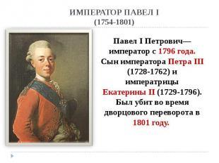 ИМПЕРАТОР ПАВЕЛI (1754-1801)