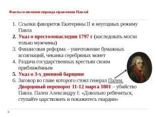 Факты и явления периода правления ПавлаI