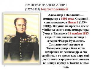 ИМПЕРАТОР АЛЕКСАНДРI (1777-1825) Благословенный