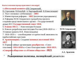 Факты и явления периода правления АлександраI