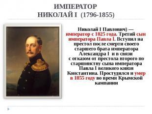 ИМПЕРАТОР НИКОЛАЙI (1796-1855)