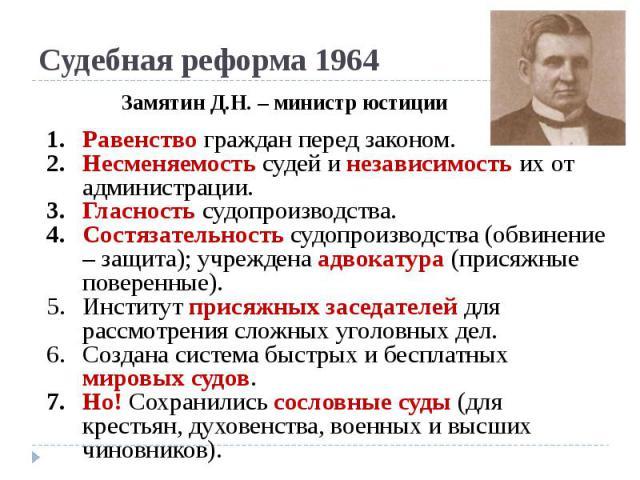 Судебная реформа 1964