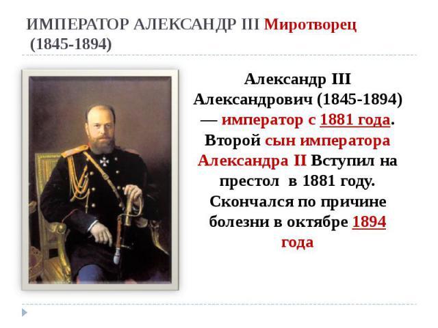 ИМПЕРАТОР АЛЕКСАНДРIII Миротворец (1845-1894)