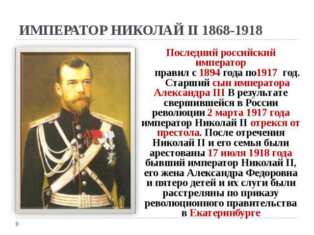 ИМПЕРАТОР НИКОЛАЙII 1868-1918