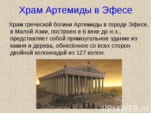 Храм греческой богини Артемиды в городе Эфесе, в Малой Азии, построен в 6 веке д