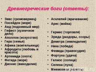 Зевс (громовержец) Зевс (громовержец) Посейдон (море) Аид (подземный мир) Гефест