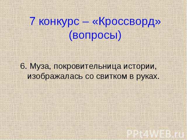 6. Муза, покровительница истории, изображалась со свитком в руках. 6. Муза, покровительница истории, изображалась со свитком в руках.