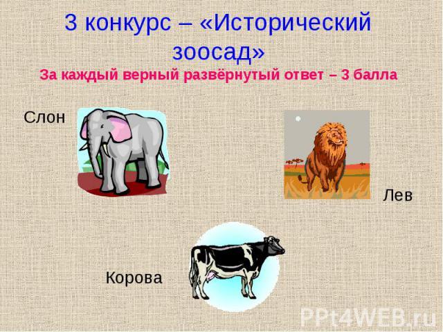 Слон Слон Лев Корова