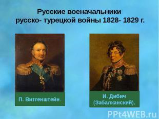 Русские военачальники русско- турецкой войны 1828- 1829 г.