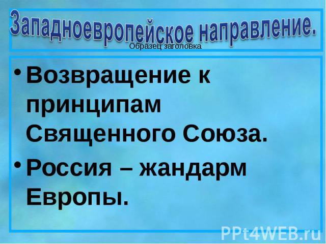 Возвращение к принципам Священного Союза. Возвращение к принципам Священного Союза. Россия – жандарм Европы.