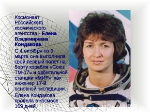 Космонавт Российского космического агентства - Елена Владимировна Кондакова. Кос