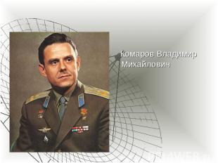 Комаров Владимир Михайлович Комаров Владимир Михайлович