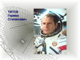 ТИТОВ Герман Степанович ТИТОВ Герман Степанович