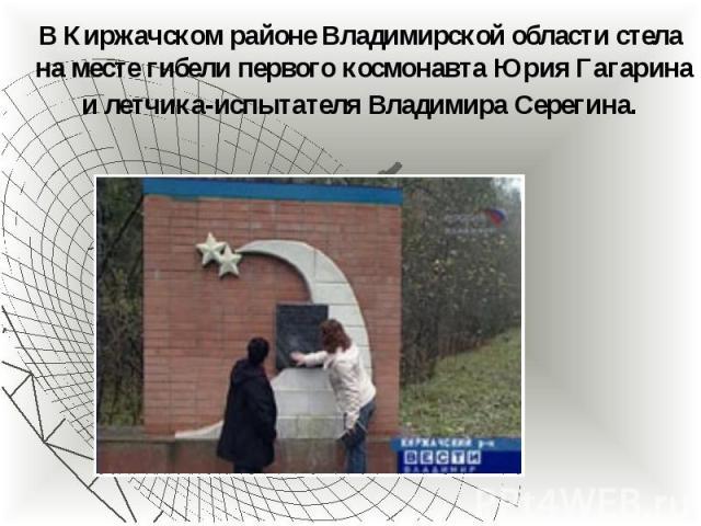 В Киржачском районе Владимирской области стела на месте гибели первого космонавта Юрия Гагарина и летчика-испытателя Владимира Серегина.