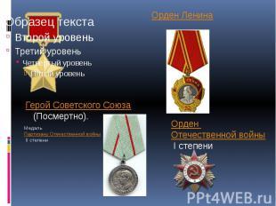 Медаль Партизану Отечественной войны II степени