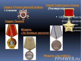 Орден Ленина Орден Ленина