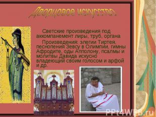 Светские произведения под аккомпанемент лиры, труб, органа Светские произведения