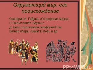Оратория И. Гайдна «Сотворение мира»; Оратория И. Гайдна «Сотворение мира»; Г. Н