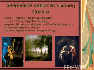 опера А. Журбина «Орфей и Эвридика»; опера А. Журбина «Орфей и Эвридика»; опера