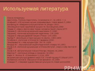 Список литературы: Список литературы: Аристотель. Поэтика //Аристотель. Сочинени