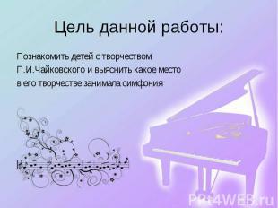 Познакомить детей с творчеством Познакомить детей с творчеством П.И.Чайковского