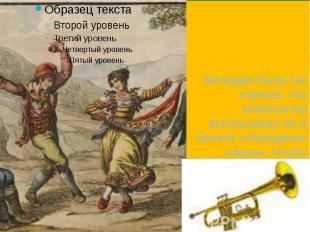 Мелодия была так хороша, что композитор использовал её в балете «Лебединое озеро