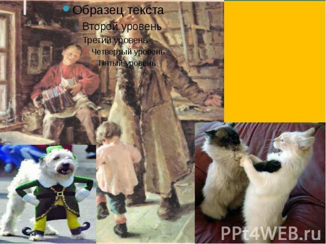 Пляшет бабка, пляшет дед, пляшет братик и сосед, пляшет кошка, пляшет кот, Пляшет Жучка у ворот. Пляшет бабка, пляшет дед, пляшет братик и сосед, пляшет кошка, пляшет кот, Пляшет Жучка у ворот.