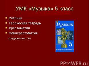 Учебник Учебник Творческая тетрадь Хрестоматия Фонохрестоматия (3 аудиокассеты,